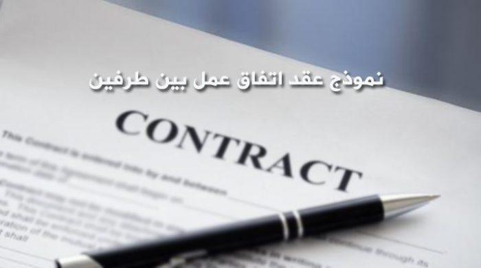 نموذج عقد اتفاق عمل بين طرفين صيغة جاهزة Word وأنواعه صناع المال