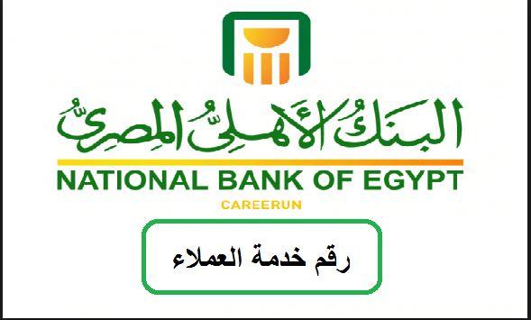 رقم تليفون الخط الساخن للبنك الأهلي المصري وكيف يمكنك التواصل معهم من خارج مصر صناع المال