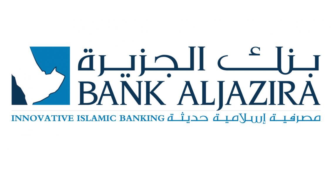 التمويل الشخصي من بنك الجزيرة وأنواعه بالتفصيل صناع المال