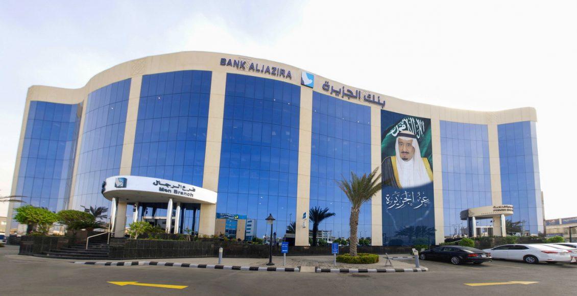 رقم الهاتف المصرفي لبنك الجزيرة وطرق التواصل الأخرى صناع المال