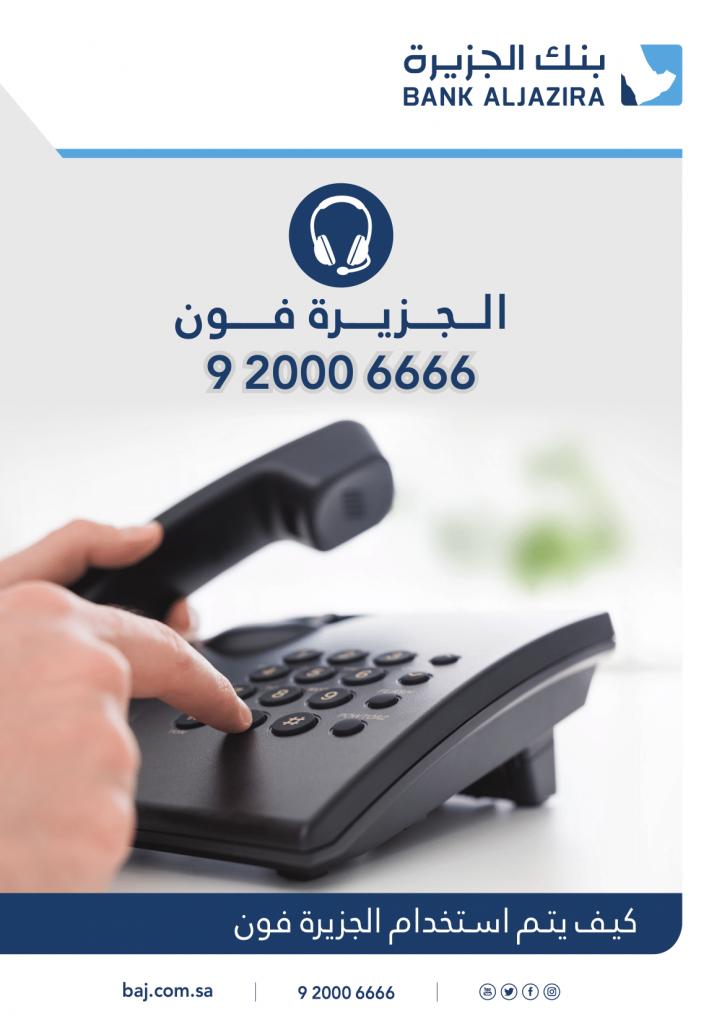طريقة تسجيل وتفعيل الهاتف المصرفي لبنك الجزيرة بالصور صناع المال