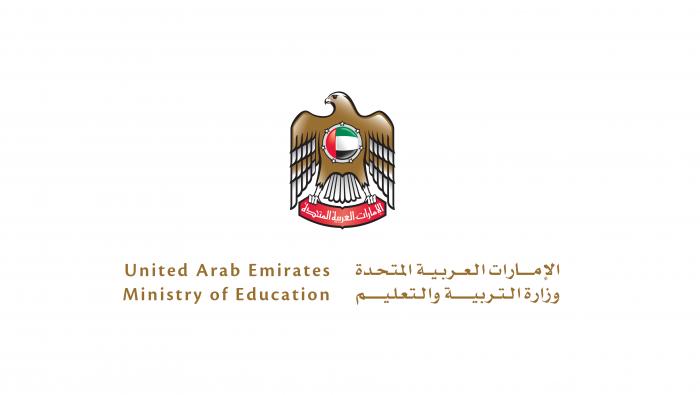 وظائف وزارة التربية والتعليم بالإمارات 2020 للمدرسين وباقي التخصصات مع طريقة التقديم صناع المال