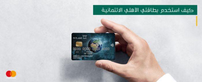السحب النقدي من بطاقة الائتمان البنك الأهلي التجاري صناع المال