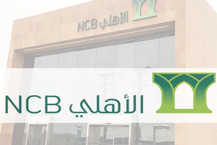 البنك الأهلي السعودي A 13