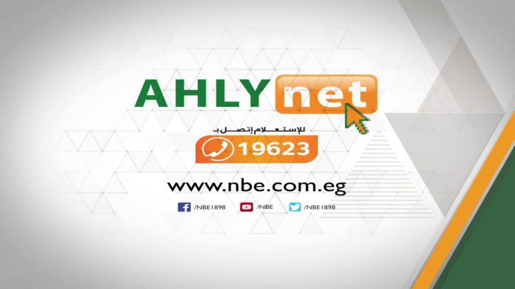 خدمة الأهلي نت المقدمة من البنك الأهلي المصري وخطوات تفعيل الخدمة صناع المال