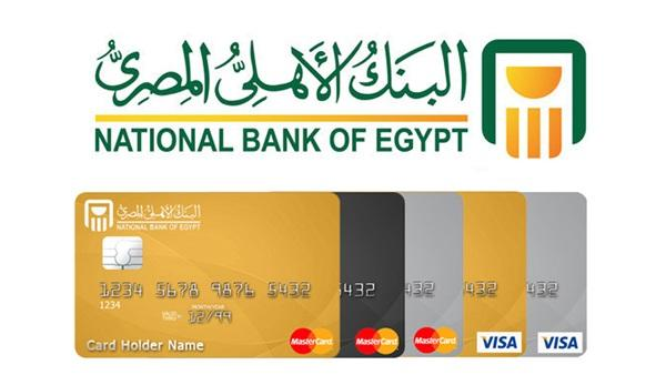 طريقة عمل ماستر كارد البنك الأهلي المصري ومميزاتها ومميزات فيزا المشتريات صناع المال