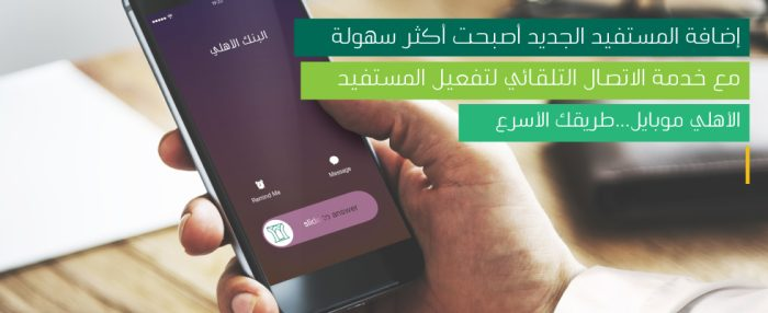 رقم الهاتف المصرفي للبنك الأهلي عن طريق الجوال وأهم خدمات الخدمة صناع المال