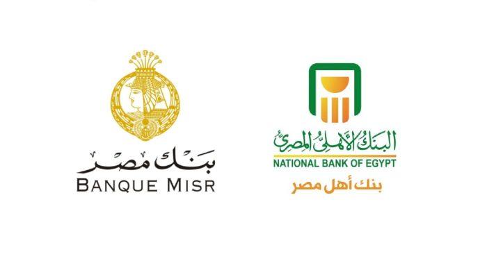 سعر الفائدة على حساب توفير البنك الأهلي المصري وبنك مصر صناع المال
