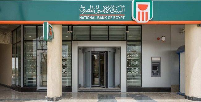 عناوين وأرقام فروع البنك الأهلي المصري بالقاهرة صناع المال
