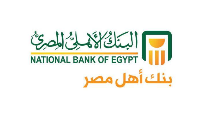 الاستعلام عن شهادات البنك الأهلي المصري الاستثمارية والادخارية ومميزاتها صناع المال