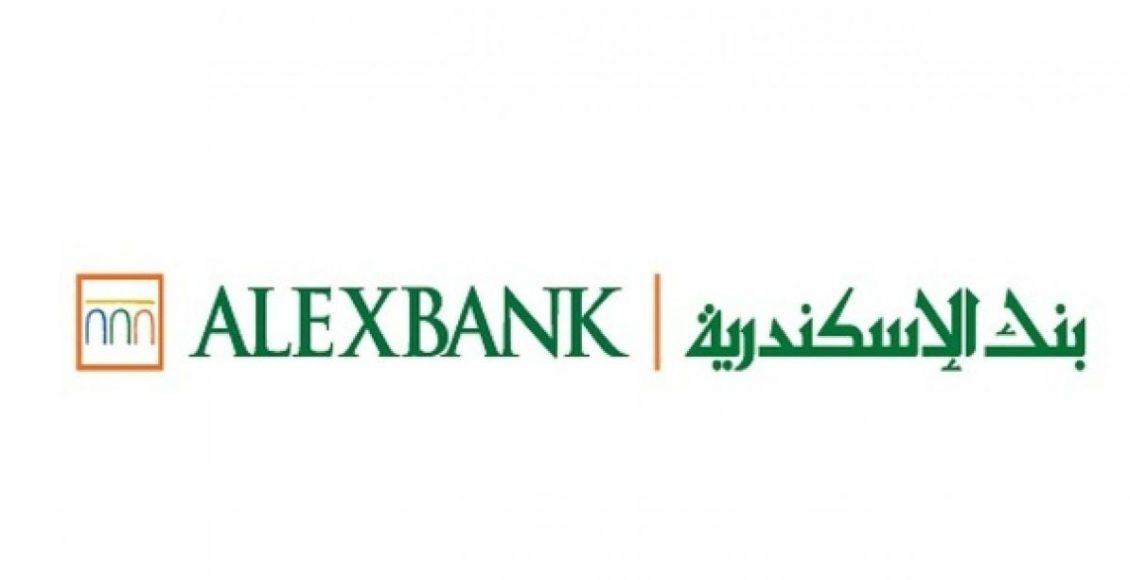 التمويل الشخصي من بنك الإسكندرية