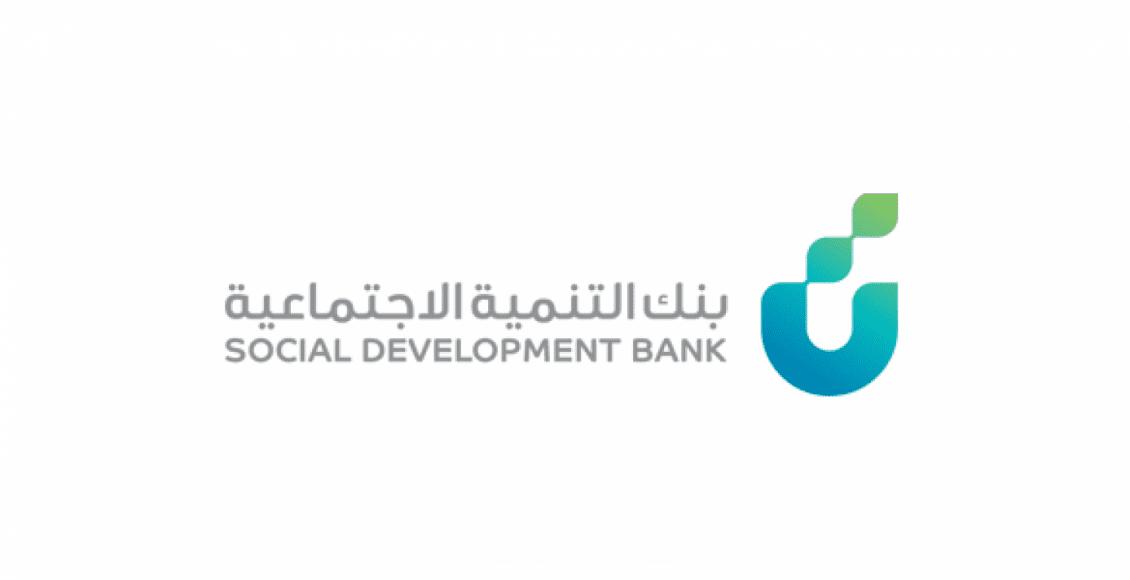 طريقة التقديم على قرض من الضمان الإجتماعي وكيفية التسجيل في بنك التنمية الاجتماعية صناع المال
