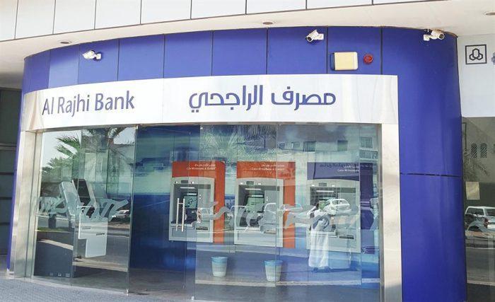 تفعيل بطاقة صراف الراجحي الجديده وأهم المعلومات عن البنك صناع المال