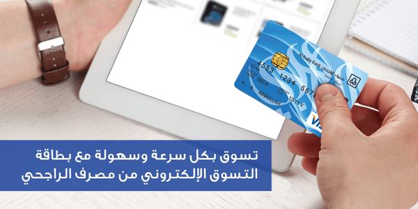 جميع أنواع بطاقات فيزا مصرف الراجحي وطريقة إلغاء فيزا التسوق صناع المال