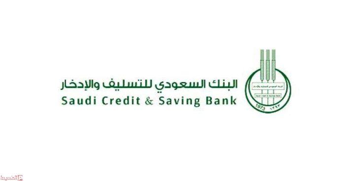 شروط الكفيل في بنك التسليف والاستعلام عن الكفيل في بنك التسليف صناع المال