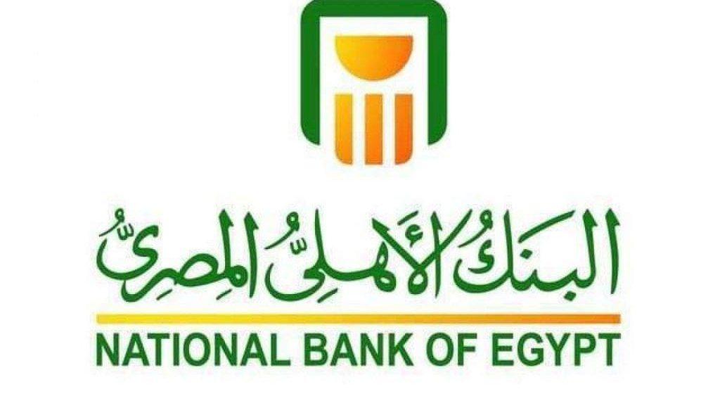حساب التوفير البنك الأهلى المصرى وأنواعه ومميزاته وشروطه بالتفصيل صناع المال
