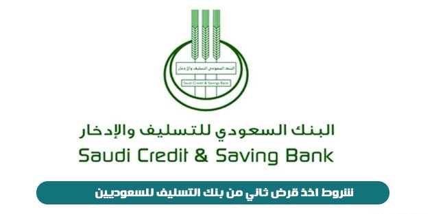 شروط بنك التسليف الجديدة 1442 وطريقة التسجيل وأهم الشروط المطلوبة صناع المال