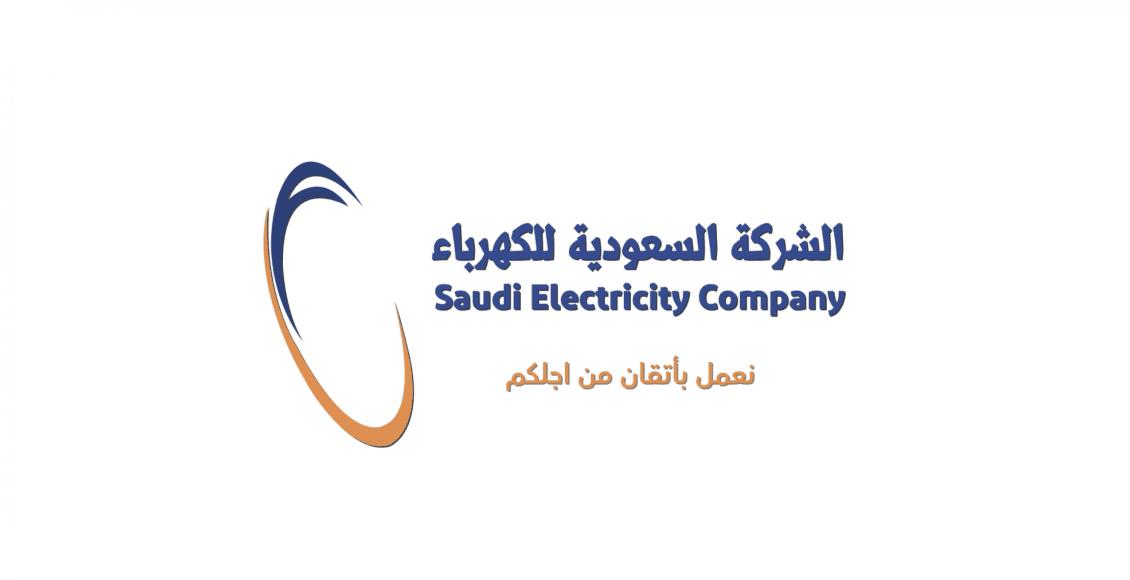 شروط تركيب عداد كهرباء السعودية اشتراطات ايصال الخدمة وما هي طلبات التجزئة صناع المال