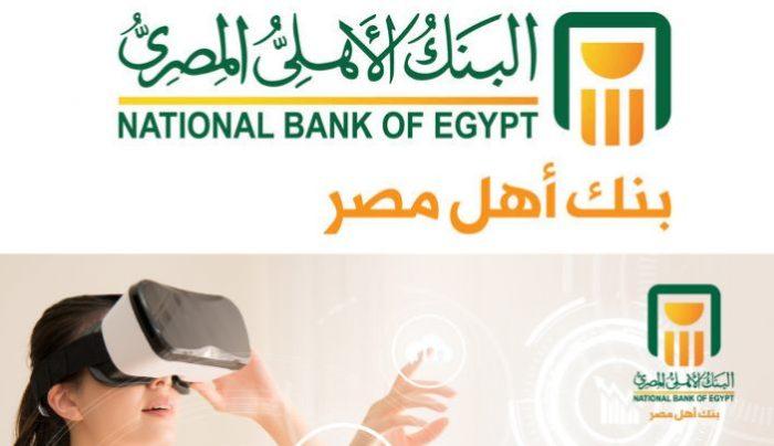 فتح حساب في البنك الأهلي المصري 2021 مع الشروط والرسوم والاوراق المطلوبة صناع المال