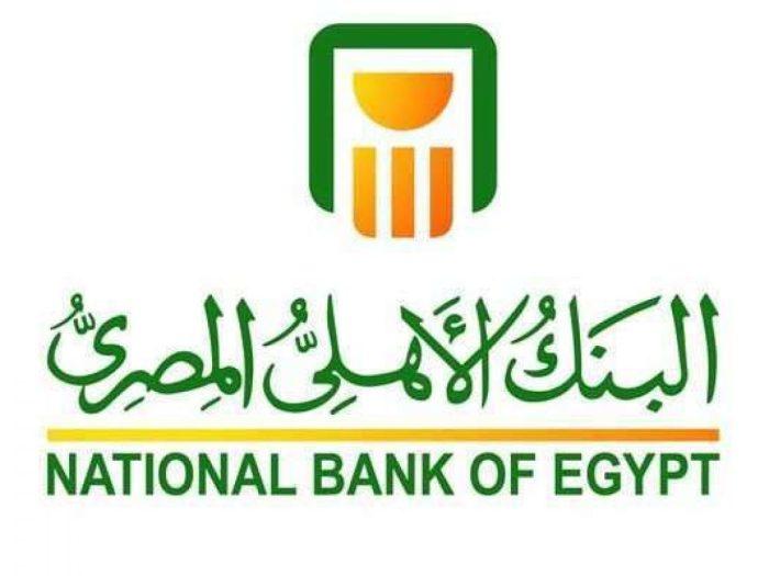 فتح حساب في البنك الأهلي عبر الإنترنت وشروط ومميزات فتحه صناع المال