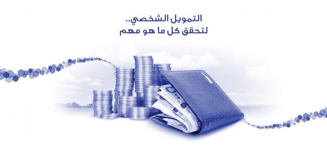قرض بدون تحويل راتب بنك الراجحي وأنواع القروض التي يقدمها البنك صناع المال