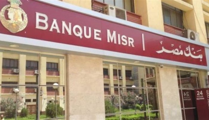 أنواع شهادات بنك مصر بالجنيه المصري والعملات الأجنبية ومميزات شهادات بنك مصر صناع المال
