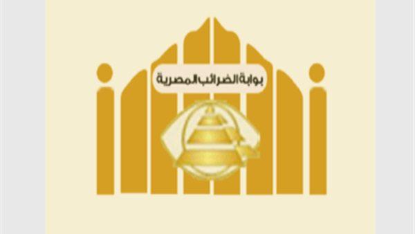 البوابة الإلكترونية للخدمات الضريبية مصلحة الضرائب المصرية تسجيل دخول صناع المال