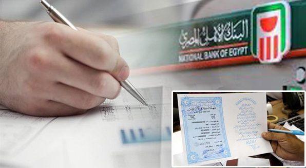 جدول استرداد شهادات الاستثمار في البنوك المصرية بنك مصر والاهلي واسكندرية صناع المال
