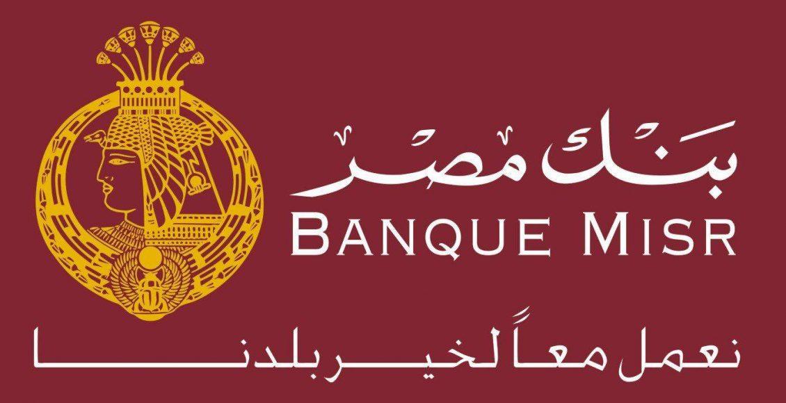 سعر الفائدة في بنك مصر على حساب التوفير