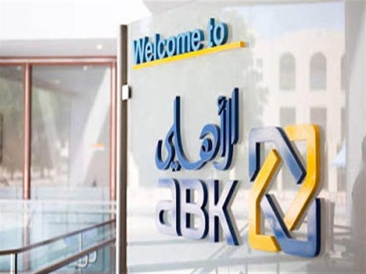 قروض البنك الأهلي الكويتي
