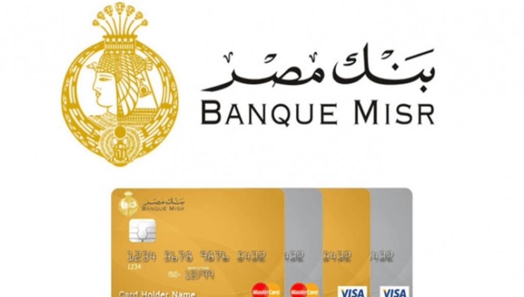 فيزا مشتريات بنك مصر للموظفين
