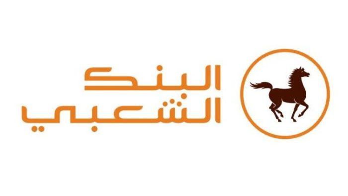 البنك الشعبي المغربي للقروض الصغرى