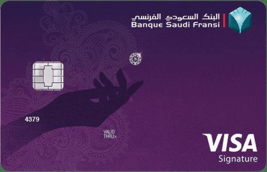 تفعيل بطاقة صراف البنك السعودي الفرنسي من ماكينات الصراف الآلي صناع المال