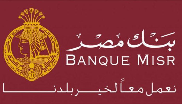 شهادات بنك مصر 2021 للادخار بالعملة المصرية والأجنبية صناع المال