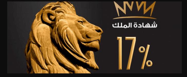 شهادة الملك بنك مصر
