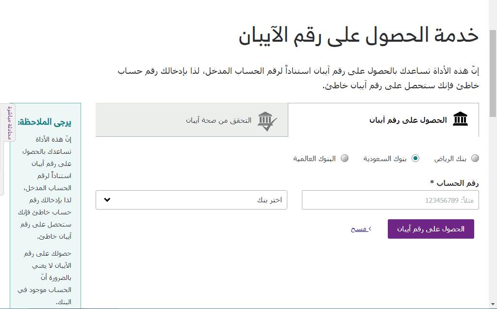رقم الآيبان للبنك العربي السعودي وطرق الحصول عليه صناع المال