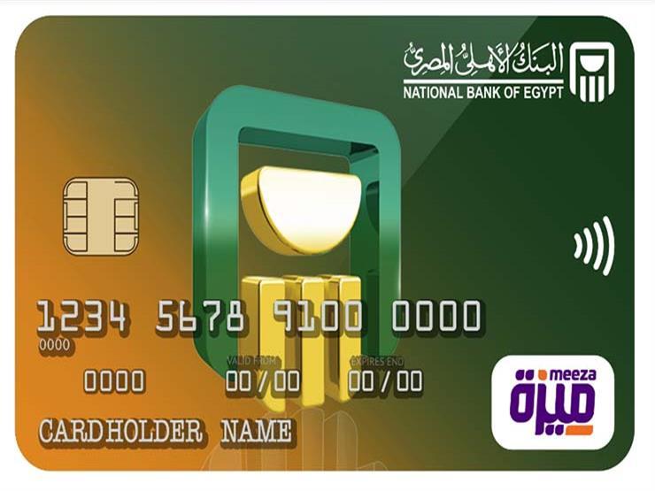 كارت ميزة بنك الأهلي مميزاته وخطوات الحصول عليه صناع المال