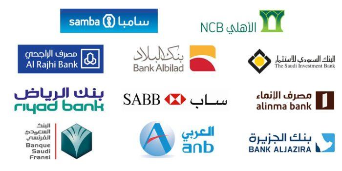 دوام البنوك في المملكة العربية السعودية العربية والأجنبية والعطلات الرسمية صناع المال
