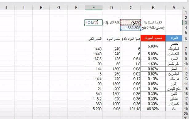 حساب تكلفة المنتج Xls مع الأمثلة صناع المال